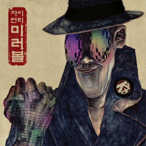 (Single) Zion.T - Mirrorball